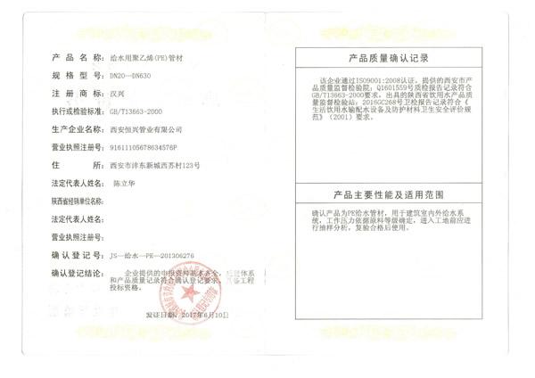 PE用水器材登记证