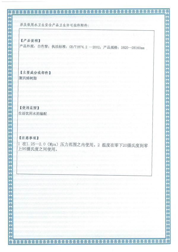 PPR卫生许可证反面.jpg