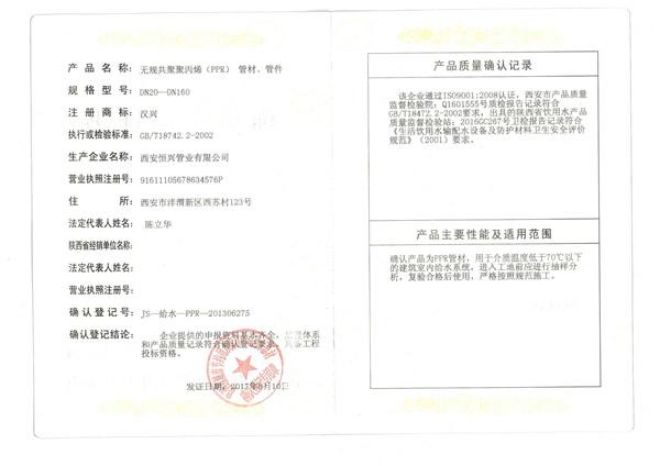 PPR用水器材登记证