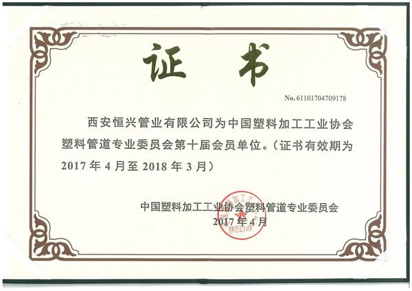 塑料管道协会证书