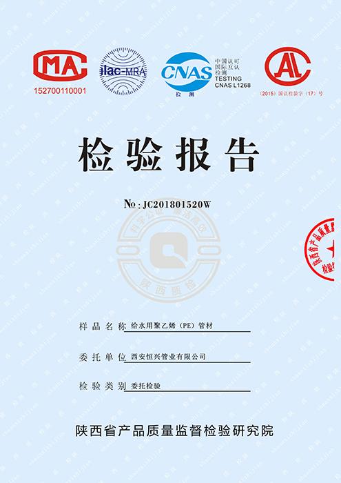 DN110pe管材检验报告1.jpg
