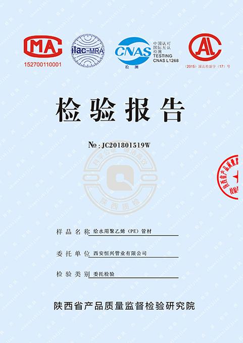 DN90pe管材检验报告1.jpg
