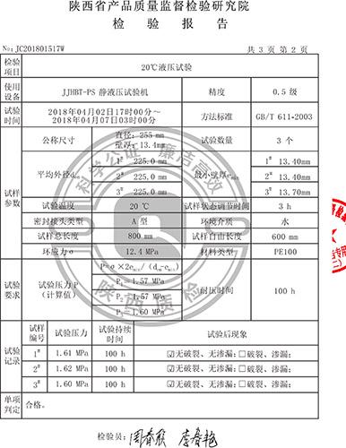 DN200pe检验报告3.jpg