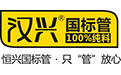 西安恒兴管业.jpg