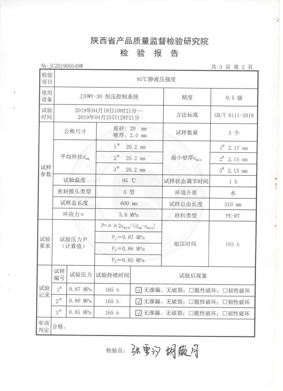PE-RT管检验报告图3.png