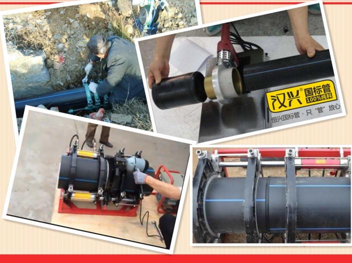 pe管-pe给水管热熔对接工艺.png